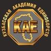 Кузбасская Академия Единоборств