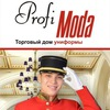 Profi Moda - Торговый Дом Униформы