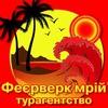 """Тур агенство """"Феєрверк мрій"""" м. ЧЕРКАСИ"""