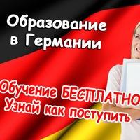 Изучение немецкого языка германии колледжи омска после 9 класса бесплатное обучение