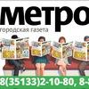 Metro Kartaly