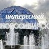 Интересный Новосибирск