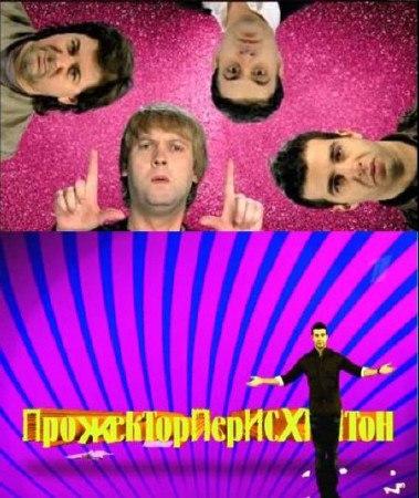 «Прожекторперисхилтон 2016». Четвёрка ведущих провела двухчасовой концерт в Москве (Видео)