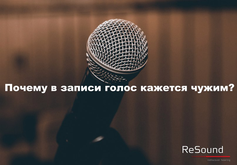 Почему в записи наш голос кажется чужим?