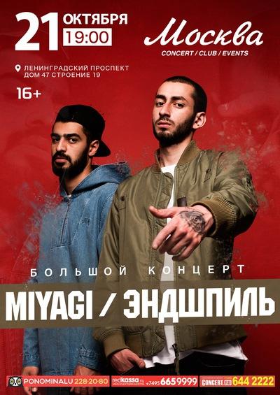 Купить билеты на концерт miyagi 21 октября трц волгодонск афиша кино