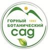 Горный ботанический сад ДНЦ РАН