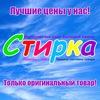 СТИРКА - магазин Бытовой Химии из Европы
