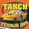 "Такси ""Теплый дом"""