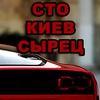 СТО|Ремонт|Авто|Киев|Сырец|Радиаторов|Суппортов|