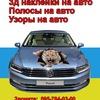 Наклейки на авто Украина, Киев. 3д наклейки.