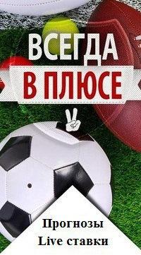 Ставки на спорт прогнозы live ставки на спорт стратегии на betfair