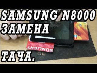 Замена тачскрина на китайской подделки  планшета  Samsung Galaxy Note 10.1 N8000