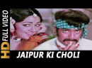 Jaipur Ki Choli Mangwa Kishore Kumar Asha Bhosle Gehri Chaal Songs Jeetendra Hema Malini