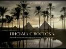 Письма с Востока Европейские путешественницы XIX столетия о Стране пирамид Лекция Виктора Солкина