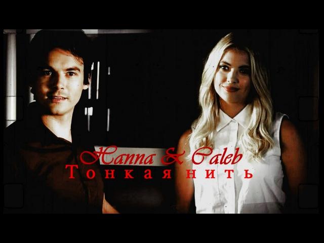 ► Hanna Caleb [Ханна и Калеб]- Тонкая нить [6x20]