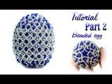 Tutorial Part 2 of 2 Beaded Faberge egg  Пасхальное яйцо из бисера