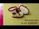 Ботиночки а-ля АДИДАС