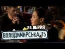 Владимирская 15 24 серия Сериал о полиции