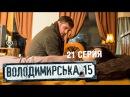 Владимирская 15 21 серия Сериал о полиции
