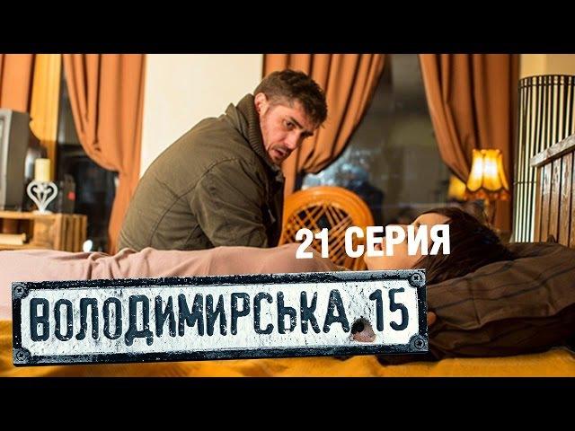 Владимирская, 15 - 21 серия   Сериал о полиции