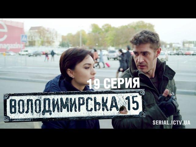 Владимирская, 15 - 19 серия   Сериал о полиции