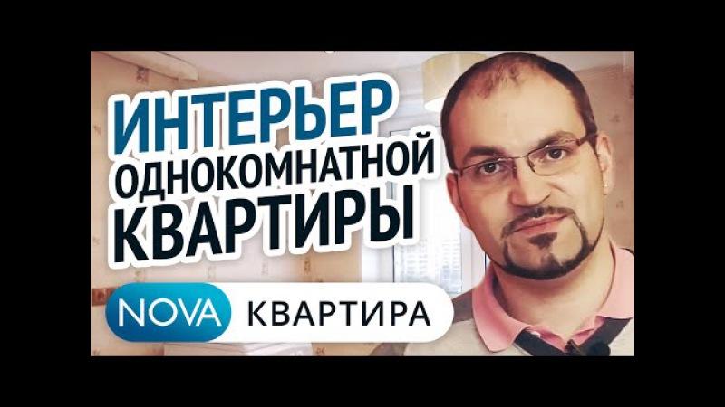 Интерьер однокомнатной квартиры Интерьер однокомнатной квартиры от НоваКвартира