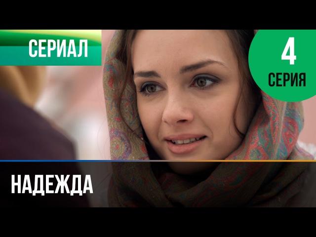 ▶️ Надежда 4 серия - Мелодрама | Фильмы и сериалы - Русские мелодрамы