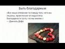 Вебинар Откуда берутся счастливые мамы Danilova ru
