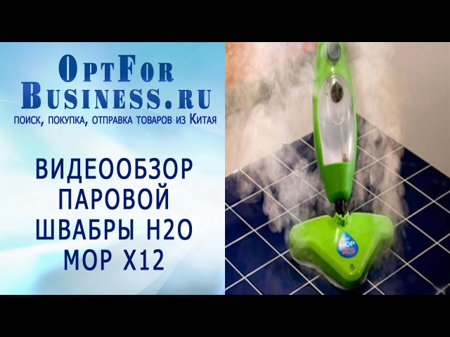 Паровая швабра H2O MOP X12! Новинка производителя H2O!