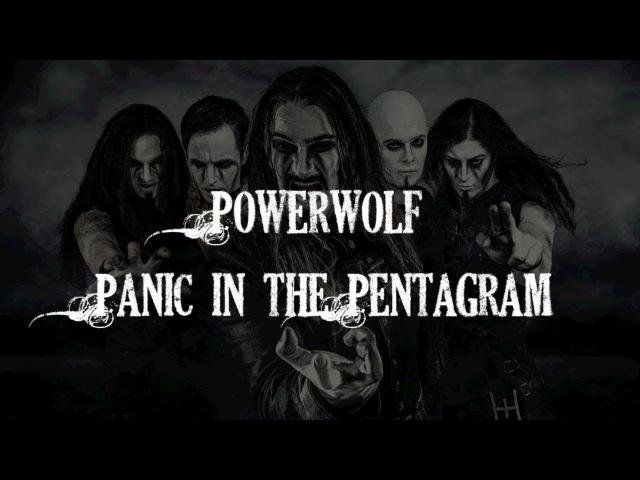 [HQ] Powerwolf - Panic In The Pentagram [Lyrics]
