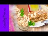Тирамису - простой рецепт -  как приготовить вкусный праздничный десерт -  Tiramisu
