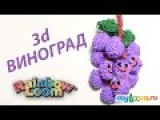 3d ВИНОГРАД из резинок Rainbow Loom Bands Grape Rainbow Loom