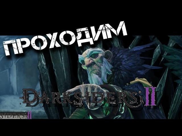 Прохождение Darksiders 2 Начало Завеса Темная крепость Ледяной гигант Старейший ворон Война