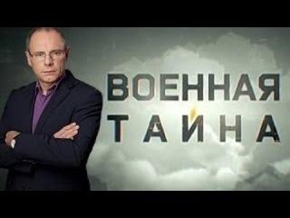 Военная тайна с Игорем Прокопенко.1 часть (21.11.2015) HD