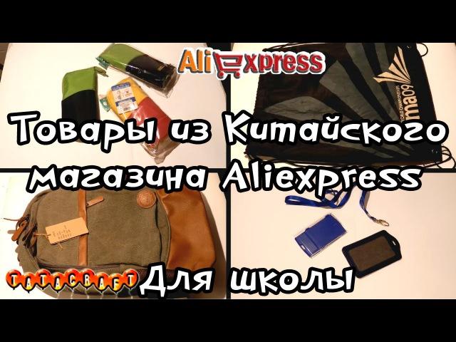 AliexpressОбзор товаров для школыПеналРюкзакМешокДержатель школьной карточки