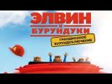 Элвин и бурундуки: Грандиозное бурундуключение (2015) Международный трейлер (дублированный)