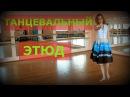 Полина Смерч. Танцевальный этюд. Музыка Patricia Kass - Et S'il Falliat Le Faire