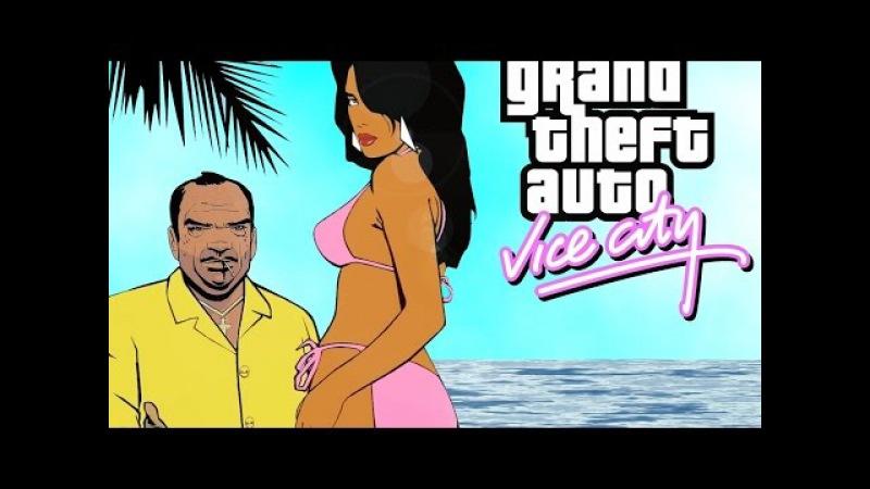 Фильм GTA Vice City (на русском языке)