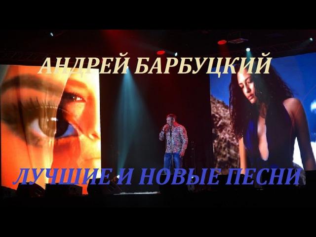 Андрей БАРБУЦКИЙ - Новые и лучшие песни (2015 - 2016)
