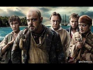 Остров сокровищ (2007) / ПРИКЛЮЧЕНИЕ ФИЛЬМЫ / Об пиратском острове с спрятанными сокровищами
