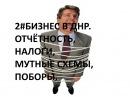 2БИЗНЕС В ДНР. ОТЧЁТНОСТЬ, НАЛОГИ, МУТНЫЕ СХЕМЫ, ПОБОРЫ