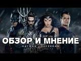 Обзор и мнение о Бэтмен против Супермена (Batman v Superman: Dawn of Justice) - Блин повкуснее