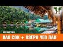 КАО СОК И ОЗЕРО ЧЕО ЛАН на 2 дня, Пхукет 2016  KHAO SOK AND CHEW LAN LAKE overnight
