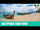 ПХИ ПХИ БАМБУ НА КАТЕРЕ Пхукет видео PHI PHI BAMBOO by speed boat