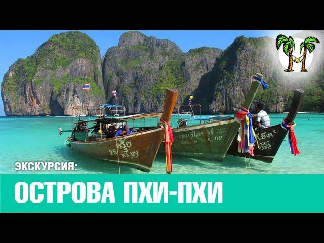 ПХИ-ПХИ - КХАЙ НА КАТЕРЕ, Пхукет острова | PHI-PHI - KHAI by speed boat