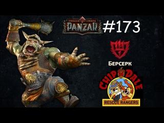 Panzar s1e173 Чип и дейл спешат на помощь