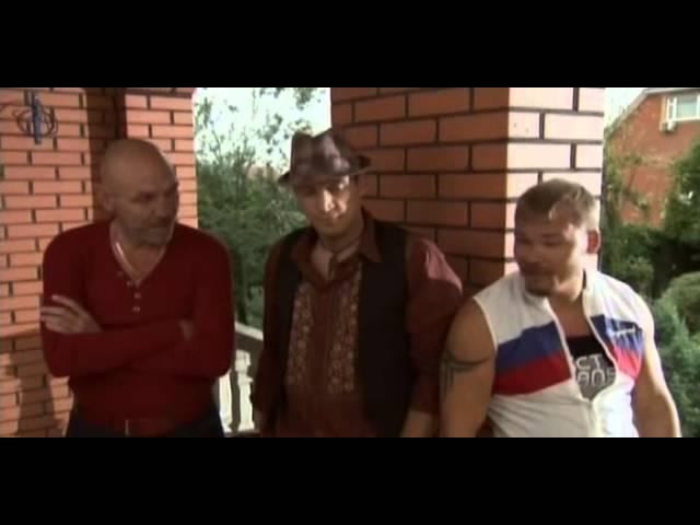 Братаны 1 сезон 2009 г. 1 серия.