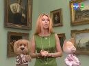 Третьяковская галерея - История искусств вместе с Хрюшей - спокойной ночи малыши 2013