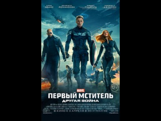 «Первый мститель: Другая война» (Captain America: The Winter Soldier, 2014)