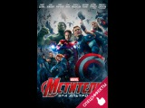 «Мстители: Эра Альтрона» (Avengers: Age of Ultron, 2015)